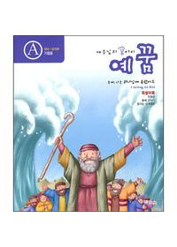 예꿈A (5~7세) - 어린이용(가정용 교회학교용)