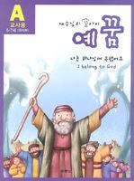 예꿈A (5~7세) - 교사용