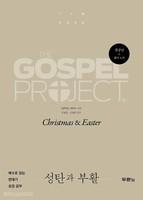 가스펠 프로젝트 - 성탄과 부활 (청장년 학습자용)