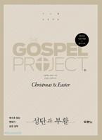 가스펠 프로젝트 - 성탄과 부활 (청장년 인도자용)