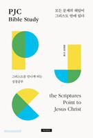 PJC(Point to Jesus Christ) Bible Study