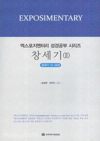 엑스포지멘터리 성경공부 시리즈 : 창세기2 (창세기 12~24장) - 학습자용