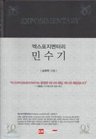 엑스포지멘터리 - 민수기