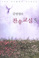 김명엽의 찬송교실 5