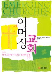이머징 교회