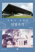 건축가 김석재 신앙수기