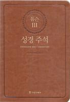 톰슨 3 성경 주석 대 단본 (색인/무지퍼/가죽/브라운)