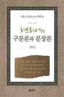히브리어의 구문론과 문장론