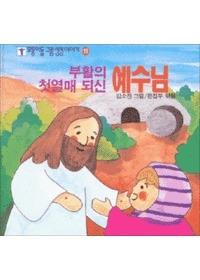 부활의 첫열매 되신 예수님 - 모퉁이돌 그림 성경이야기 11