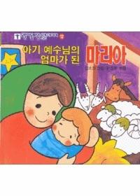 아기 예수님의 엄마가 된 마리아 - 모퉁이돌 그림 성경이야기  12