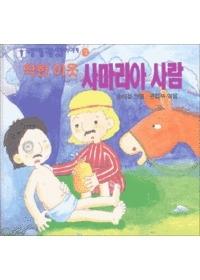 착한이웃 사마리아 사람 - 모퉁이돌 그림 성경 이야기 13