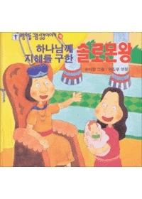 하나님께 지혜를 구한 솔로몬왕 - 모퉁이돌 그림 성경 이야기 16