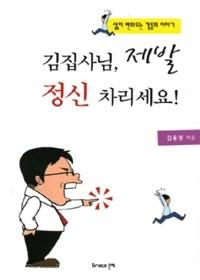 김집사님, 제발 정신차리세요