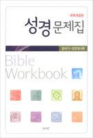 성경 문제집