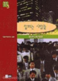 일하는 사람들 - 한세 직장 성경 공부 시리즈 3