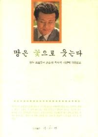 땅은 꽃으로 웃는다 - 행복 프로듀서 송길원 목사의 네번째 가정설교
