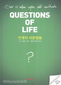[최신개정판] 인생의 의문점들