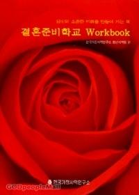 결혼 준비 학교 Workbook
