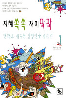 지혜쏙쏙 재미 팍팍 - 만화로 배우는 성경인물 이야기 1