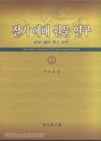 절기 예배 원문 연구 제1권