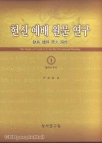 헌신 예배 원문 연구 제2권 - 헬라어주석