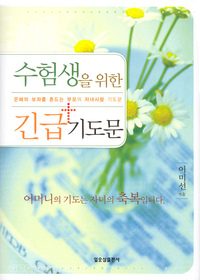수험생을 위한 긴급 기도문 - 은혜의 보좌를 흔드는 부모의 자녀사랑 기도문