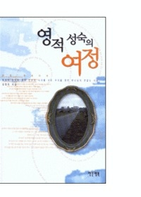 영적 성숙의 여정 : 파워 호세아서