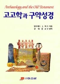 고고학과 구약성경