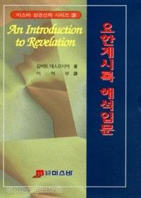 요한계시록 해석입문 - 미스바 성경신학 시리즈3