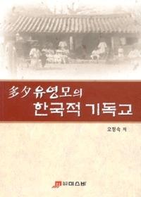 다석 유영모의 한국적 기독교