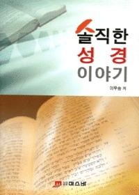 솔직한 성경 이야기