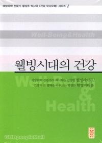 웰빙시대의 건강 - 황성주박사의 건강오디오북 시리즈1 (오디오북)