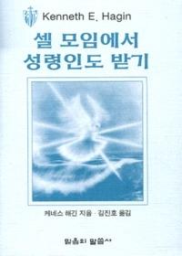 셀 모임에서 성령인도 받기 (소책자)