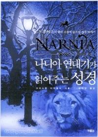 나니아 연대기가 읽어주는 성경 - C.S.루이스의 원작 소설에 숨겨진 성경 이야기