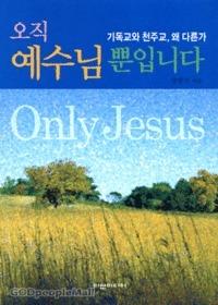 오직 예수님 뿐입니다- 기독교와 천주교, 왜 다른가