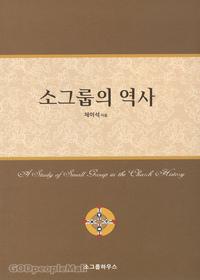 소그룹의 역사