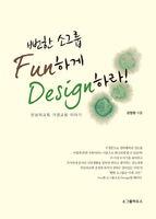 뻔한 소그룹 Fun하게 Design하라!