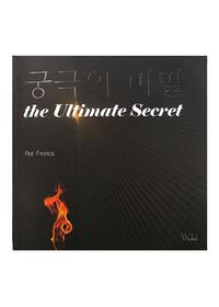 궁극의 비밀