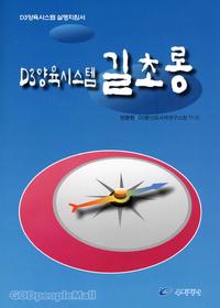 D3양육시스템 길초롱 - D3양육시스템 실행지침서
