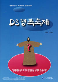 D3 행복축제 - 총동원전도 축제위원 실행지침서