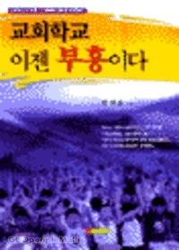 교회학교 이젠 부흥이다 (개정판) - 교회학교 살리기 1