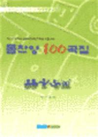 몸찬양 100곡집 (개정증보판)
