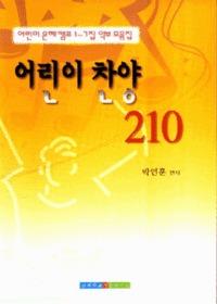 어린이 은혜캠프 1-7집 악보 통합본 - 어린이 찬양 210 (악보)