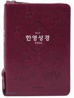 NIV 한영성경 합본 (색인/이태리신조재/지퍼/와인)