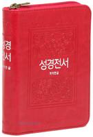 HOLY BIBLE 성경전서 미니 단본(색인/이태리신소재/지퍼/색인/레드/42HB)