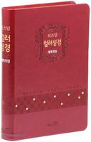 위즈덤 컬러성경 개역개정 대 단본 (색인/무지퍼/와인/PU)