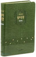 위즈덤 컬러성경 개역개정 대 단본 (색인/무지퍼/그린/PU)