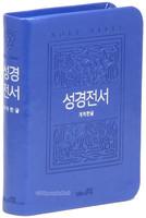 HOLY BIBLE 성경전서 미니 단본(색인/이태리신소재/무지퍼/블루/42HB)