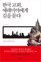 한국 교회, 예레미야에게 길을 묻다