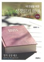내 인생을 바꾼 성경읽기 혁명 (뇌로 읽는 실천편)